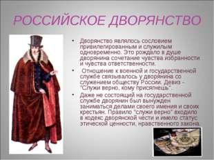 РОССИЙСКОЕ ДВОРЯНСТВО Дворянство являлось сословием привилегированным и служи