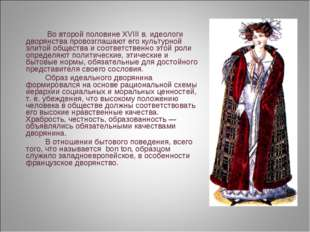 Во второй половине XVIII в. идеологи дворянства провозглашают его культурн