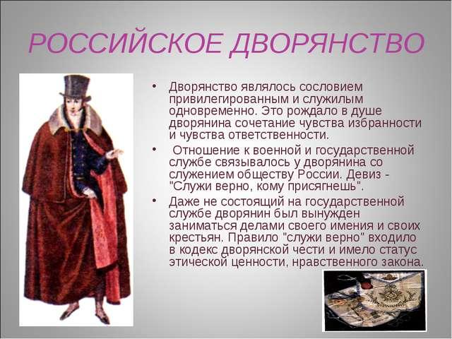 РОССИЙСКОЕ ДВОРЯНСТВО Дворянство являлось сословием привилегированным и служи...