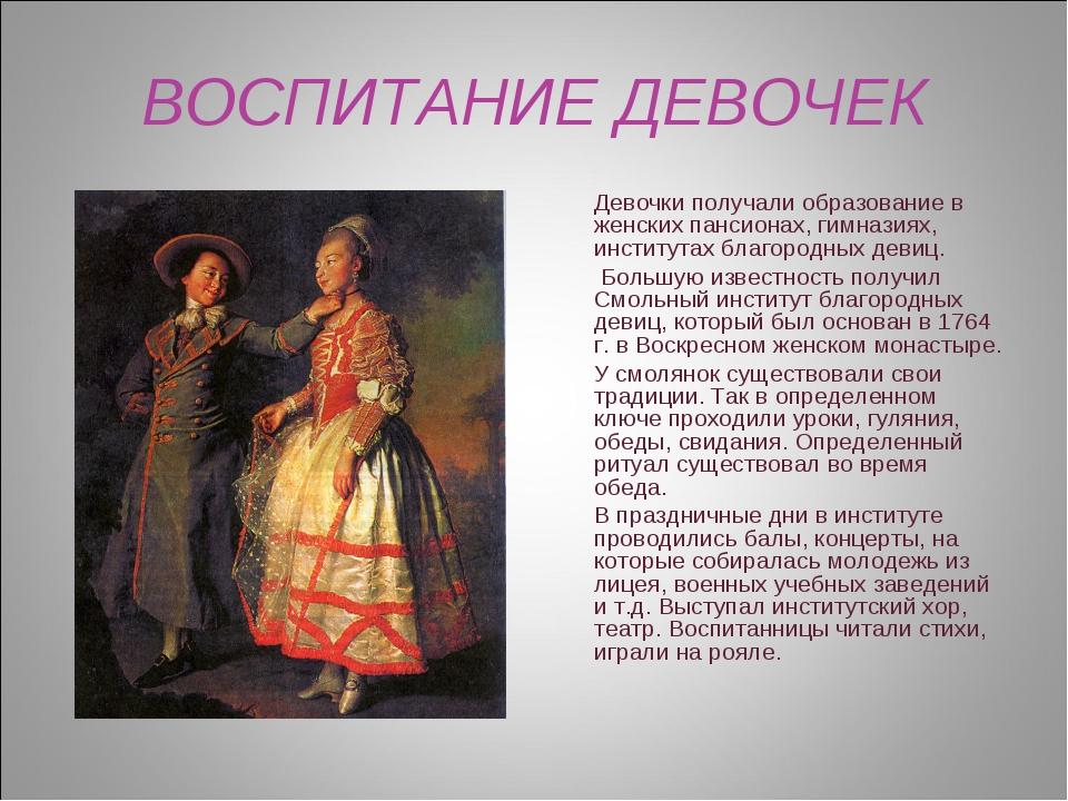 ВОСПИТАНИЕ ДЕВОЧЕК Девочки получали образование в женских пансионах, гимнази...