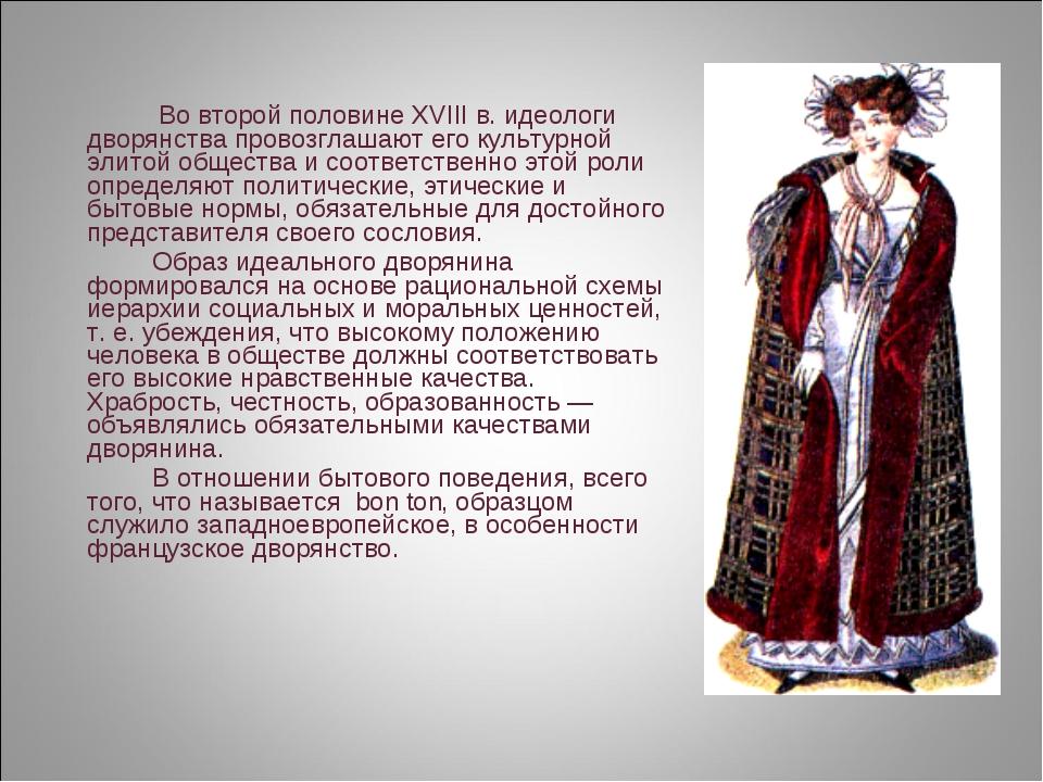 Во второй половине XVIII в. идеологи дворянства провозглашают его культурн...
