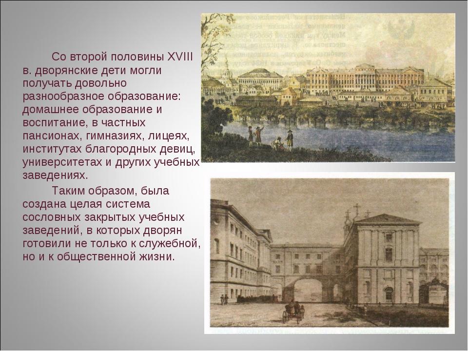 Со второй половины ХVIII в. дворянские дети могли получать довольно разнооб...