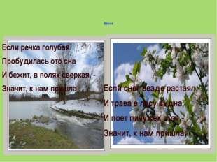 Весна Если речка голубая Пробудилась ото сна И бежит, в полях сверкая, - Знач
