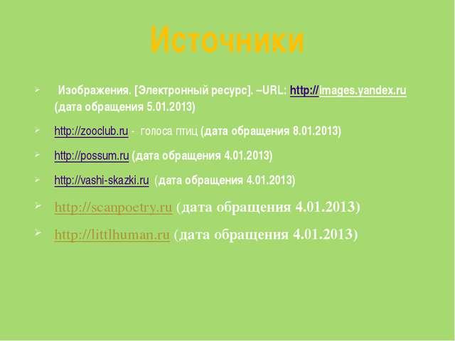 Источники Изображения. [Электронный ресурс]. –URL: http://images.yandex.ru (д...