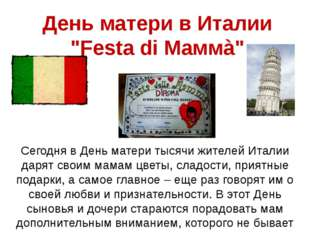 """Диплом мамы День матери в Италии """"Festa di Мaммà"""" Сегодня в День матери тысяч"""