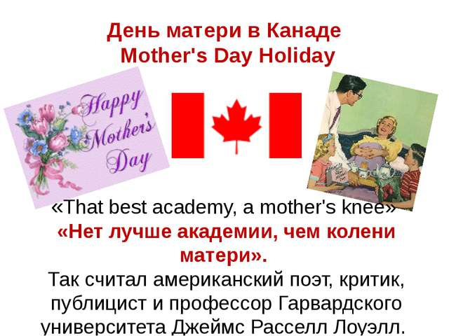 День матери в Канаде Mother's Day Holiday «That best academy, a mother's knee...