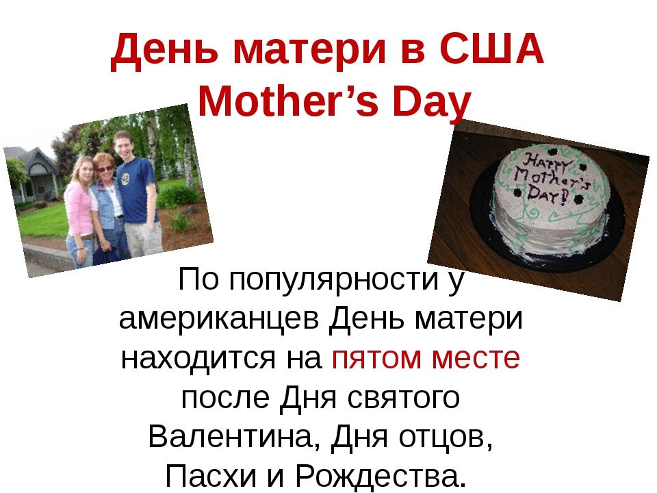 По популярности у американцев День матери находится на пятом месте после Дня...