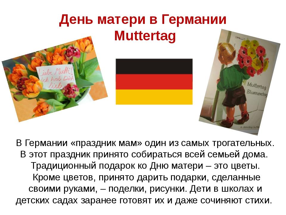 День матери в Германии Muttertag В Германии «праздник мам» один из самых трог...