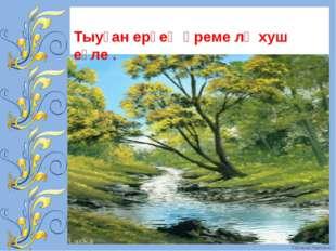 Тыуған ерҙең әреме лә хуш еҫле . FokinaLida.75@mail.ru