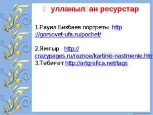 Ҡулланылған ресурстар 1.Рауил Бикбаев портреты http://gorsovet-ufa.ru/pochet