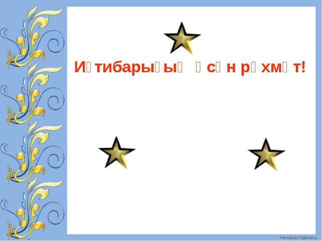 Иғтибарығыҙ өсөн рәхмәт! FokinaLida.75@mail.ru