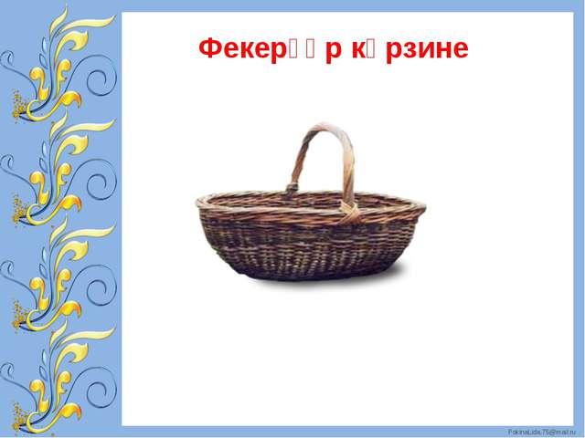 Фекерҙәр кәрзине FokinaLida.75@mail.ru