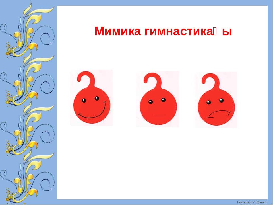 Мимика гимнастикаһы FokinaLida.75@mail.ru