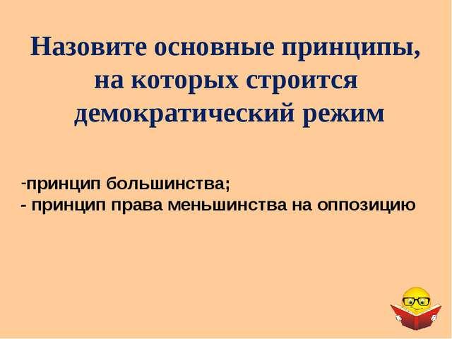 Назовите основные принципы, на которых строится демократический режим принцип...