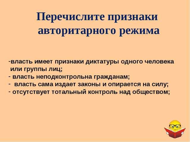 Перечислите признаки авторитарного режима власть имеет признаки диктатуры одн...