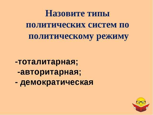 Назовите типы политических систем по политическому режиму -тоталитарная; -авт...
