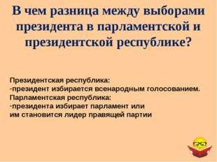 В чем разница между выборами президента в парламентской и президентской респу