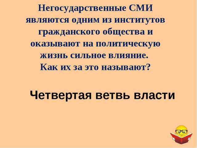 Негосударственные СМИ являются одним из институтов гражданского общества и о...