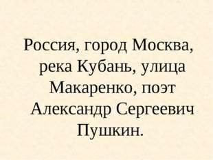 Россия, город Москва, река Кубань, улица Макаренко, поэт Александр Сергеевич