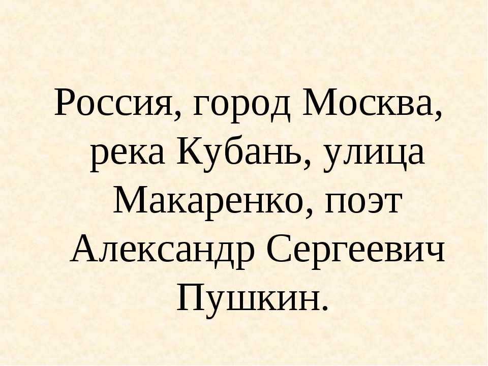 Россия, город Москва, река Кубань, улица Макаренко, поэт Александр Сергеевич...