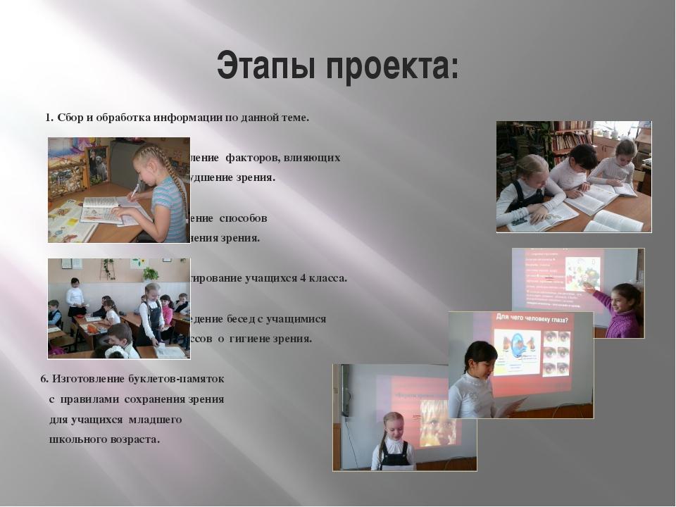 Этапы проекта: 1. Сбор и обработка информации по данной теме. 2. Выявление фа...