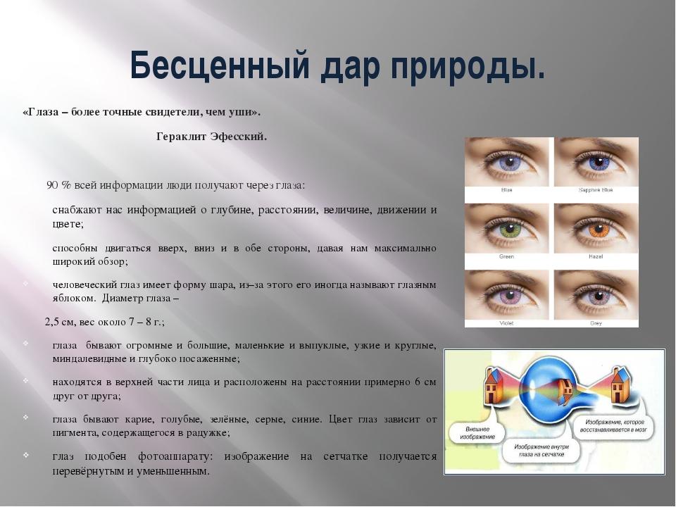 Бесценный дар природы. «Глаза – более точные свидетели, чем уши». Гераклит Эф...