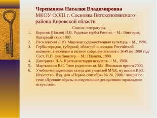 Черепанова Наталия Владимировна МКОУ ООШ г. Сосновка Вятскополянского района