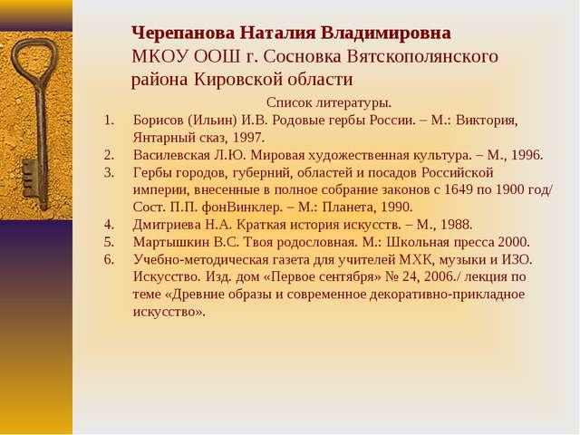 Черепанова Наталия Владимировна МКОУ ООШ г. Сосновка Вятскополянского района...