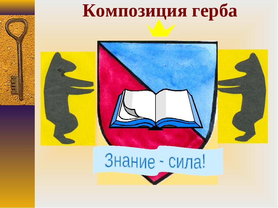 Композиция герба
