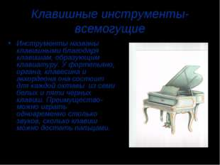 Клавишные инструменты- всемогущие Инструменты названы клавишными благодаря кл