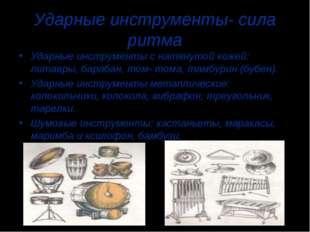 Ударные инструменты- сила ритма Ударные инструменты с натянутой кожей: литавр