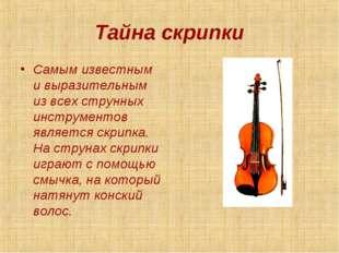 Тайна скрипки Самым известным и выразительным из всех струнных инструментов я