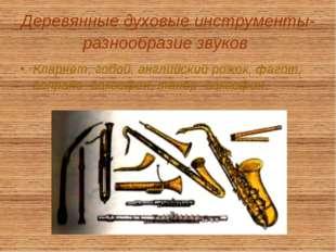 Деревянные духовые инструменты- разнообразие звуков Кларнет, гобой, английски
