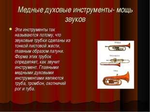 Медные духовые инструменты- мощь звуков Эти инструменты так называются потому