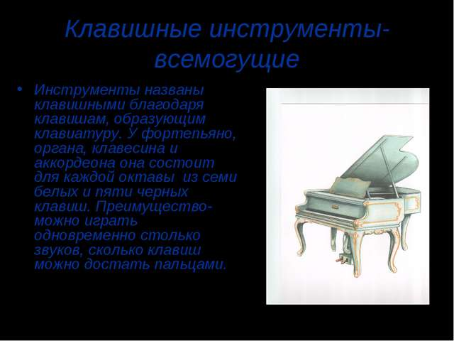 Клавишные инструменты- всемогущие Инструменты названы клавишными благодаря кл...