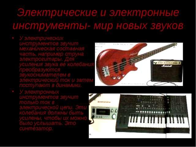 Электрические и электронные инструменты- мир новых звуков У электрических инс...