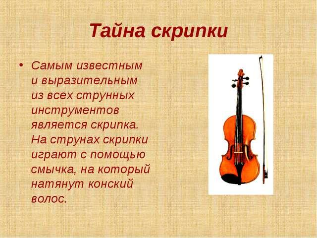 Тайна скрипки Самым известным и выразительным из всех струнных инструментов я...