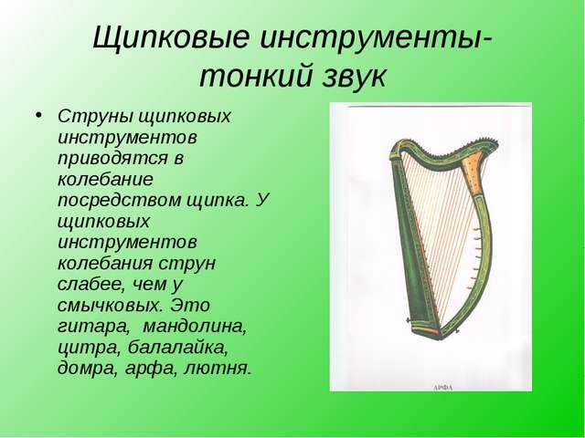 Щипковые инструменты- тонкий звук Струны щипковых инструментов приводятся в к...