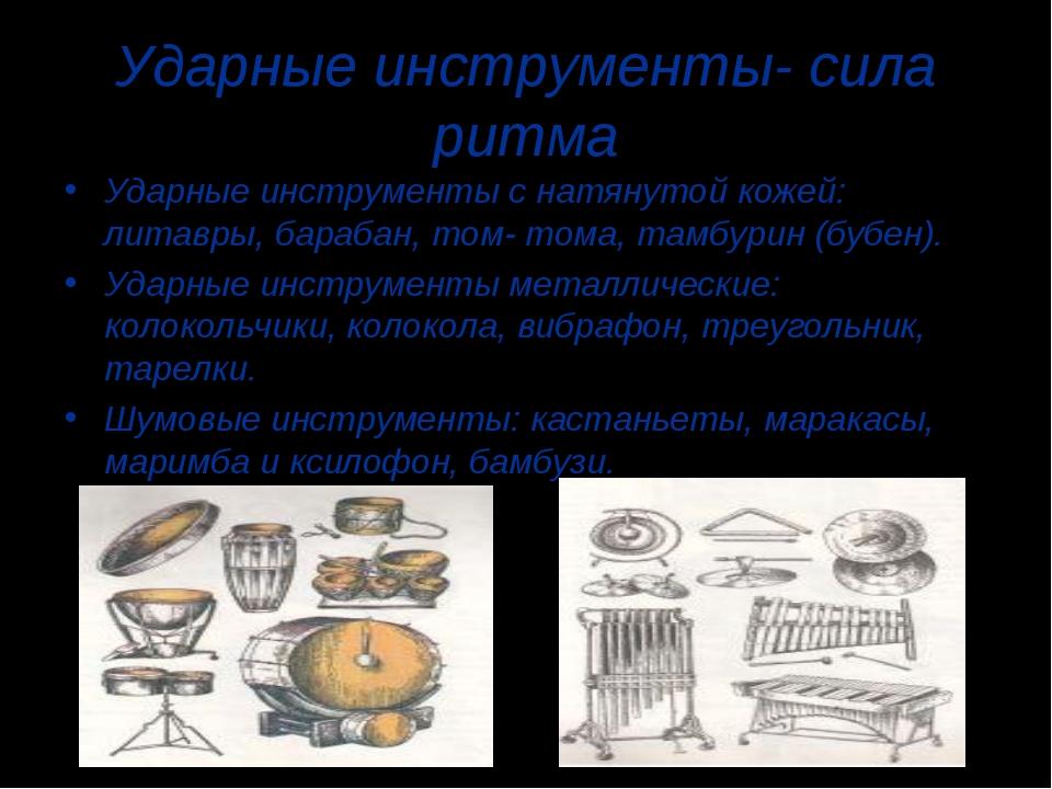 Ударные инструменты- сила ритма Ударные инструменты с натянутой кожей: литавр...