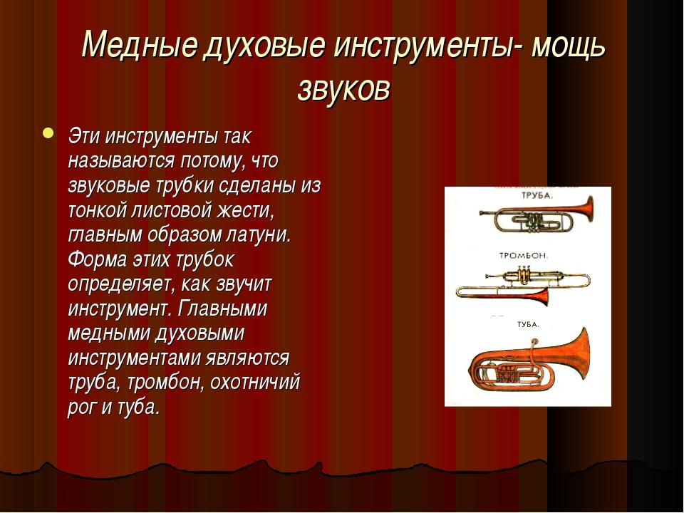 Медные духовые инструменты- мощь звуков Эти инструменты так называются потому...