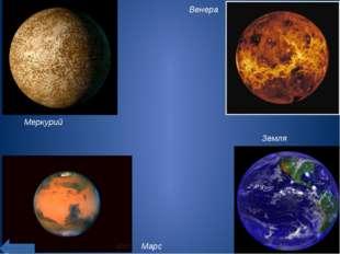 Ответ 50 баллов. Планета названа в честь главного римского бога, царя богов В