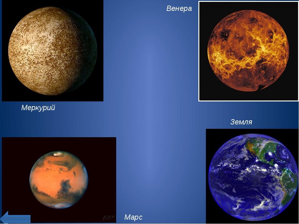 Ответ 50 баллов. Планета названа в честь главного римского бога, царя богов В...