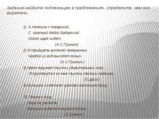 Задание:найдите подлежащее в предложениях. определите ,чем оно выражено. 1) А