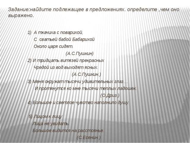 Задание:найдите подлежащее в предложениях. определите ,чем оно выражено. 1) А...