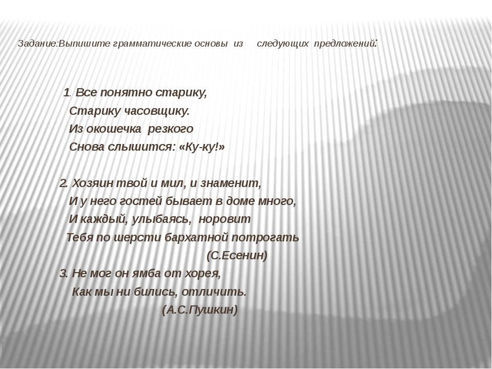 Задание:Выпишите грамматические основы из следующих предложений: 1. Все поня...