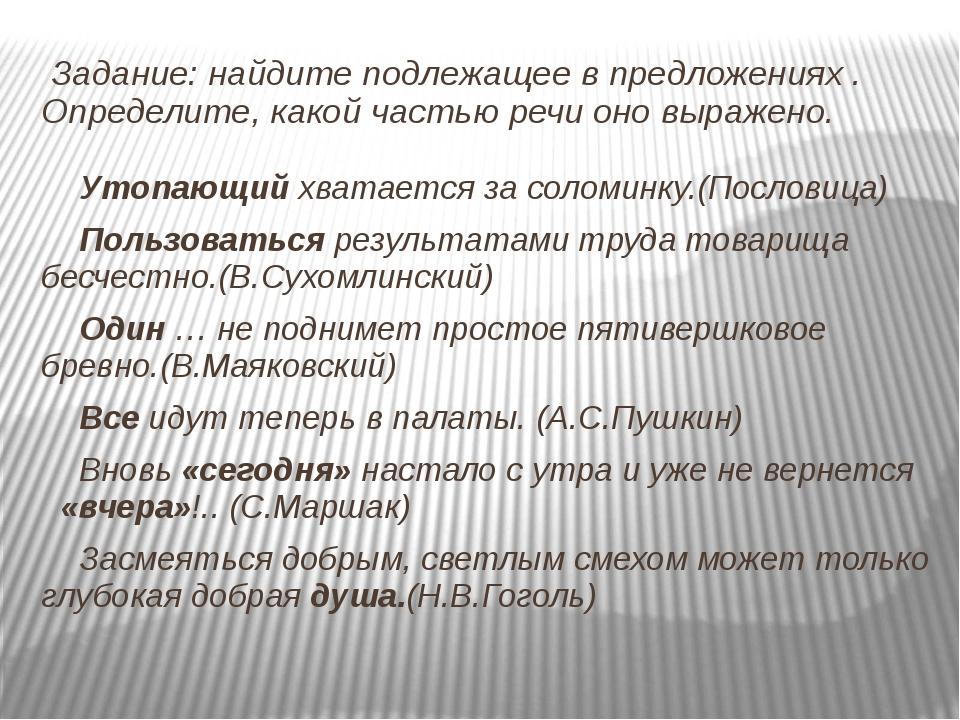Задание: найдите подлежащее в предложениях . Определите, какой частью речи о...