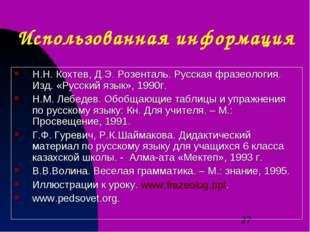 Использованная информация Н.Н. Кохтев, Д.Э. Розенталь. Русская фразеология. И
