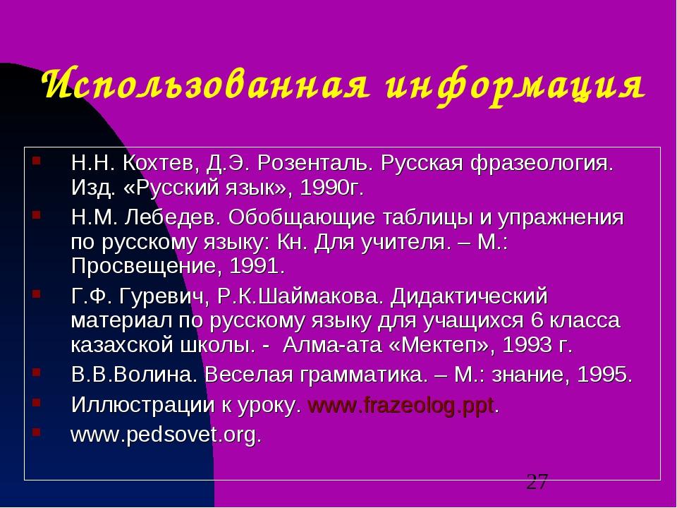 Использованная информация Н.Н. Кохтев, Д.Э. Розенталь. Русская фразеология. И...