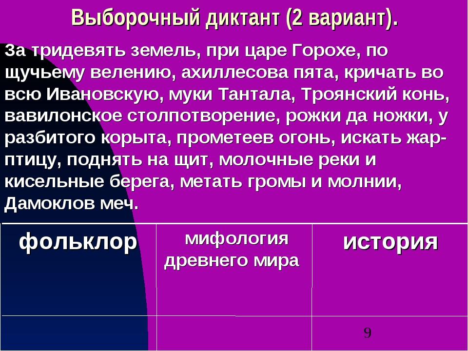 Выборочный диктант (2 вариант). история мифология древнего мира фольклор За т...