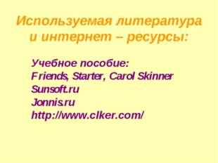 Используемая литература и интернет – ресурсы: Учебное пособие: Friends, Start
